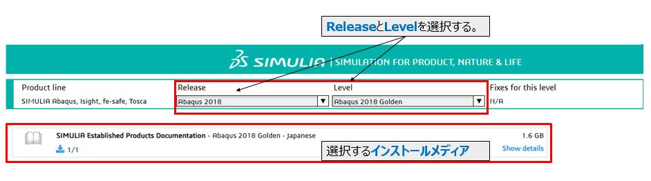 Abaqus・Isight ・Tosca 2018日本語ドキュメントリリース | progresstech